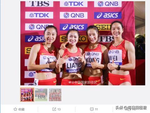 失而复得!中国女子百米接力队凭借42秒36 获得东京奥运会入场券