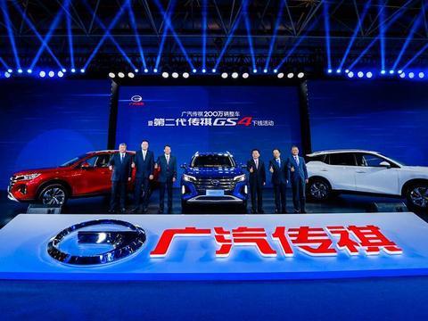 广汽传祺200万辆整车暨第二代传祺GS4下线 书写自主品牌新篇章