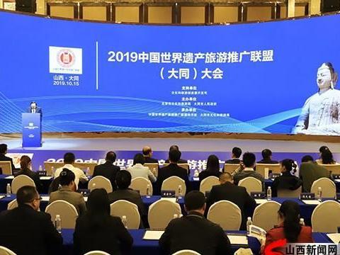 中国世界遗产旅游推广联盟大会在大同举行