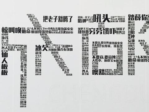 中国十大最难懂的方言:第1被美国人称为魔鬼语言,是你家乡话吗