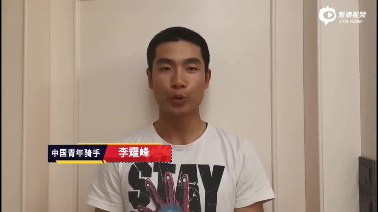 视频-李耀峰:祝首届年青马大赛