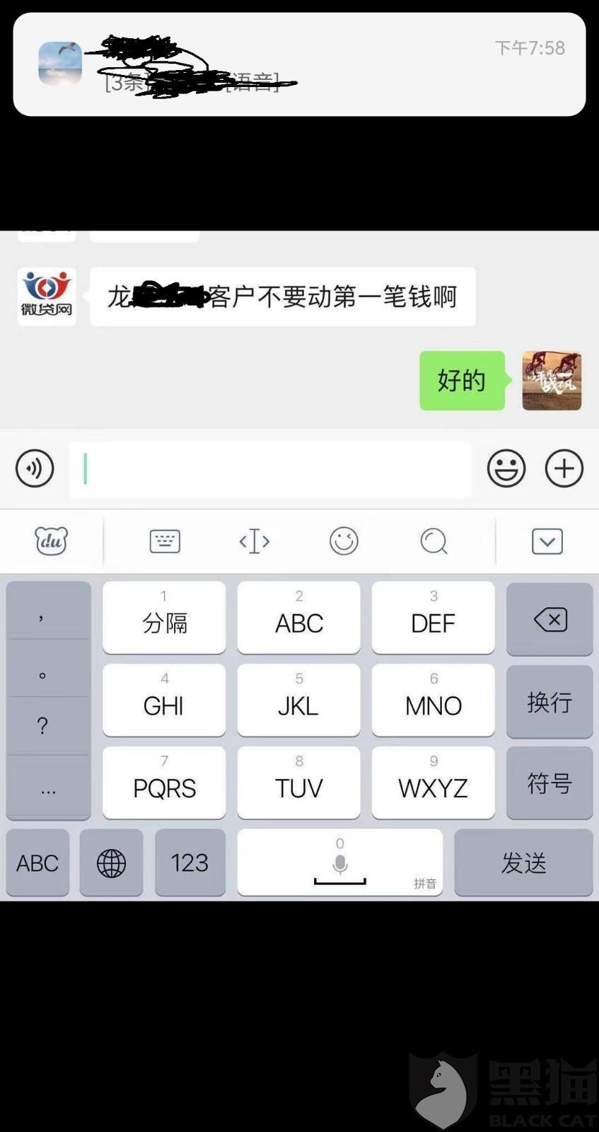黑猫投诉:投诉微贷(杭州)金融信息服务有限公司砍头息,套路贷,不按合同,要天价结清