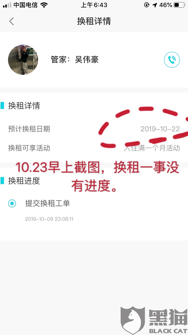 黑猫投诉:蛋壳公寓虚假信息引导大学应届毕业生租房涉嫌欺诈