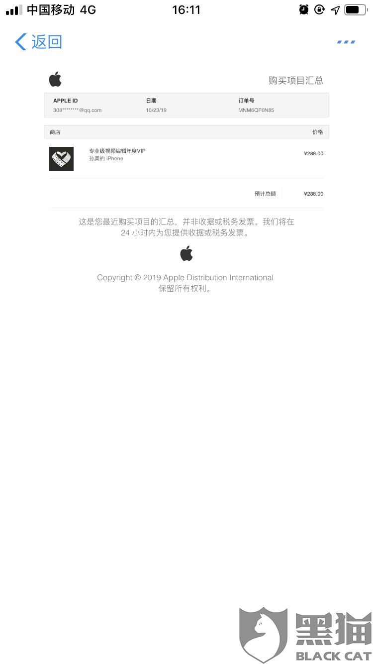 黑猫投诉:爱剪极app陷阱扣款