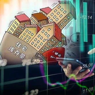 8年新高!北京住宅市场库存超7万套 限竞房库存创新高