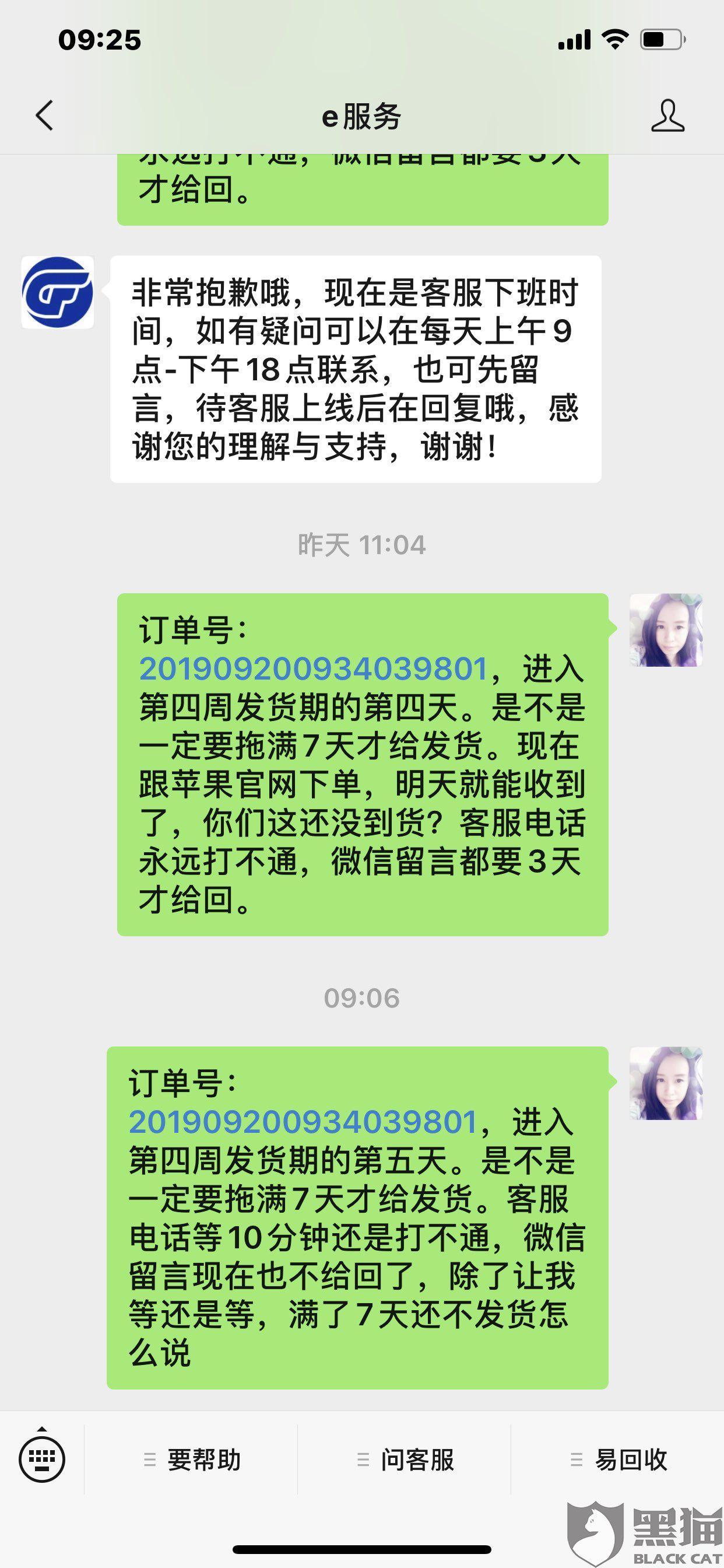 黑猫投诉:广发银行9月20号下单买的苹果手机,高飞易发货,承诺1-4周内发货现在还没发