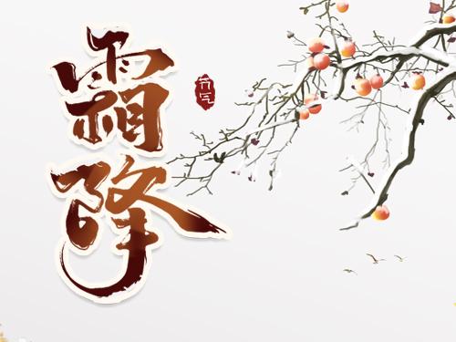"""霜降""""秋冻""""量力行  饮食""""平补""""要记牢"""