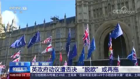 """英国""""脱欧"""" 英政府动议遭否决 """"脱欧""""或再拖"""