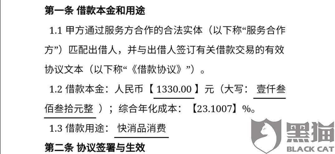 黑猫投诉:北京会牛科技有限公司旗下速金服借款欺诈