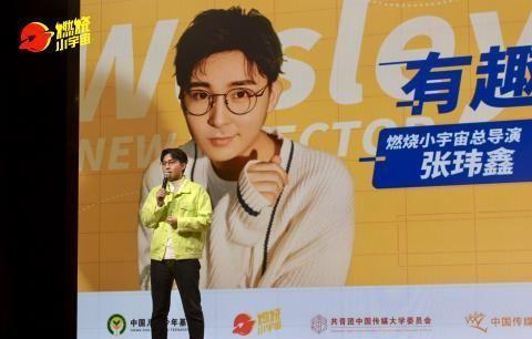 如何让节目变得有趣?导演张玮鑫分享网综制作干货