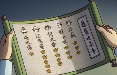 刺客伍六七2动画:继伍六七之后,又一个高排名刺客定居小鸡岛