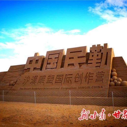 祝贺!民勤苏武沙漠与敦煌鸣沙山双双入选中国森林旅游美景推广地