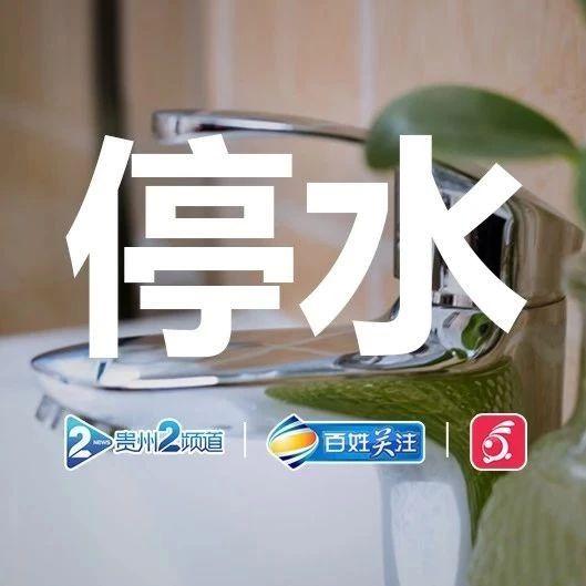 受施工影响,明天贵阳市区多区域停水!