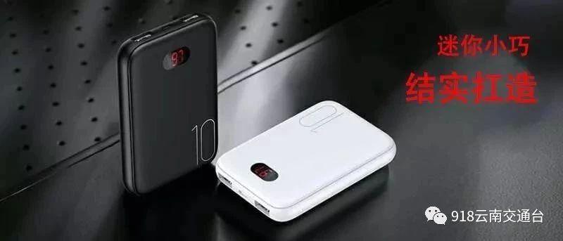 只有半个手机大的充电宝自带显示器,足容不虚标!还能两部手机同时使用!