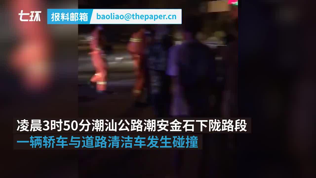 潮州一轿车撞上道路清洁车,4死1伤