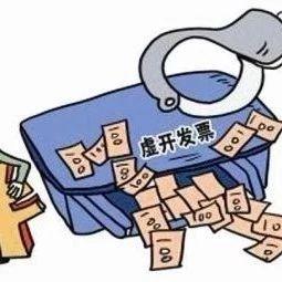 泰安三人虚开发票,涉案税额28042971.95元!最少的判了十年!还有罚金……