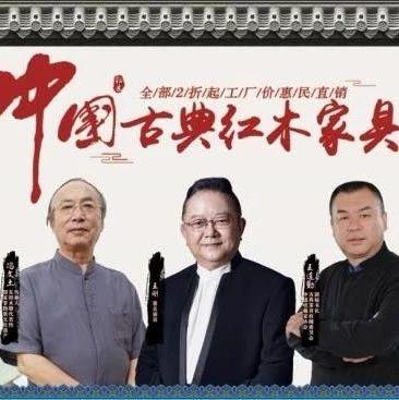 19000买红木家具  就在2019中国古典红木家具展