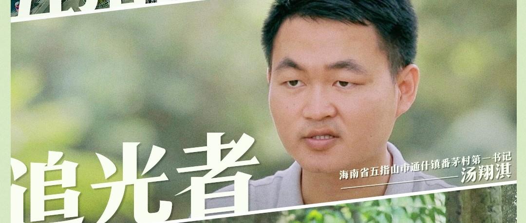 《不负青春不负村3》汤翔淇转变村民思想观念,助推脱贫攻坚