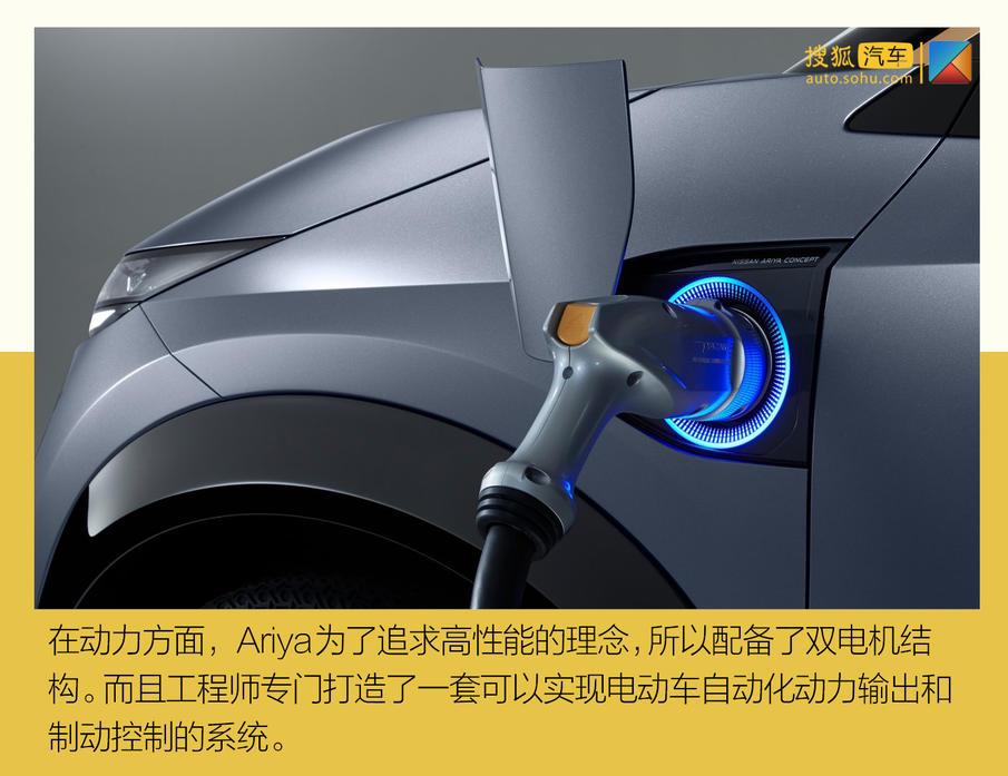 日产电动车又一力作 Ariya概念车会不会取代聆风的地位?