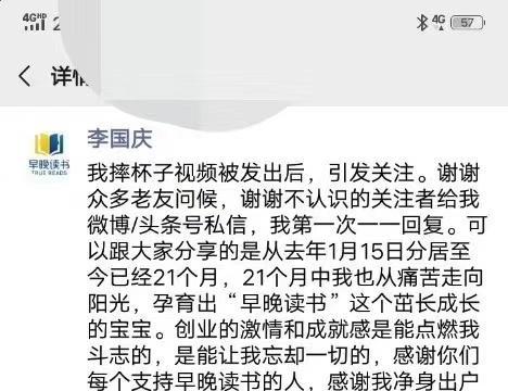 核弹级新闻:李国庆夫妇离婚,俞渝指责李国庆是同性恋、吃软饭