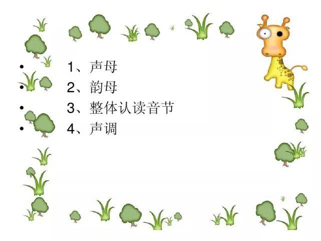 小学汉语拼音——声调与标调