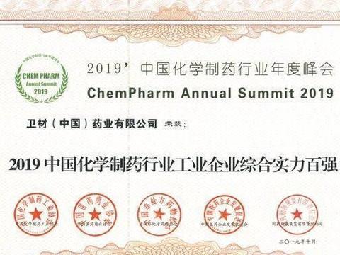 卫材中国药业喜获中国化学制药行业企业综合实力百强等六项殊荣