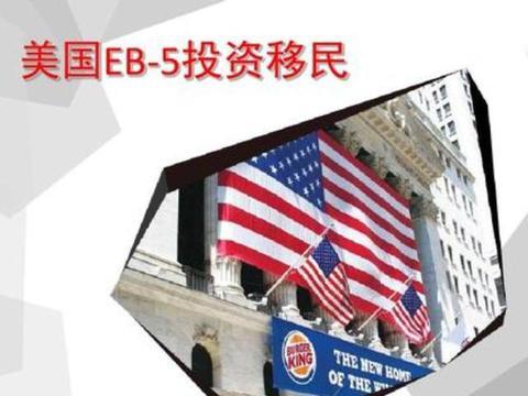 知道这些之后,美国EB5投资移民还难申请吗?