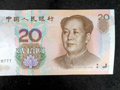 在古玩市场上,这种20元纸币同行说价值500元,别再花掉了!
