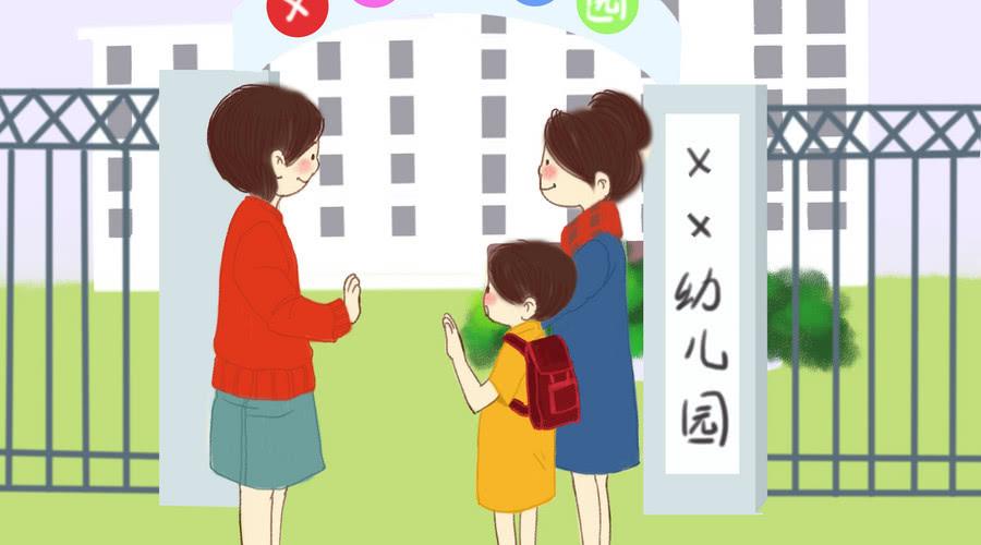 如果你们家有这四种情况,孩子回幼儿园的时候,很少会哭