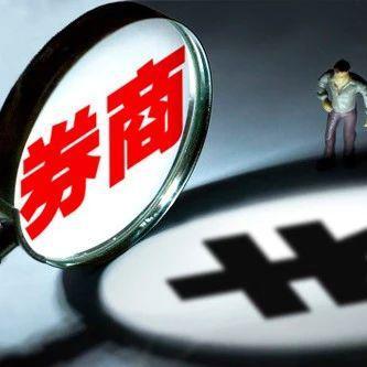 江苏证监局穿透式核查 113名券商迎大考剑指股权结构