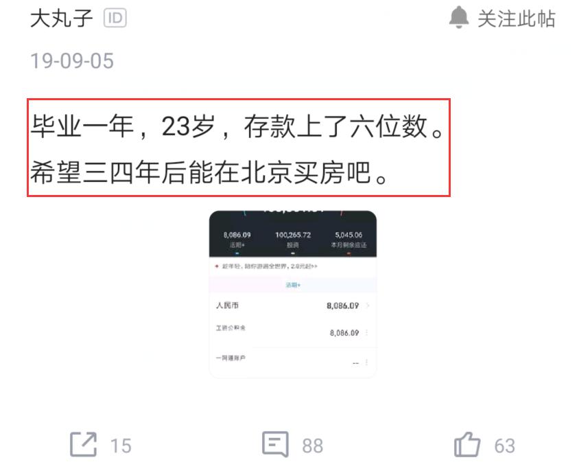 员工毕业4年想在北京买房被网友嘲讽,晒出存款,网友:很励志