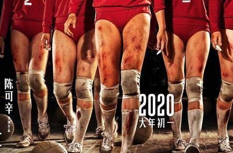 巩俐主演电影《中国女排》发新海报 女排姑娘们带伤上阵