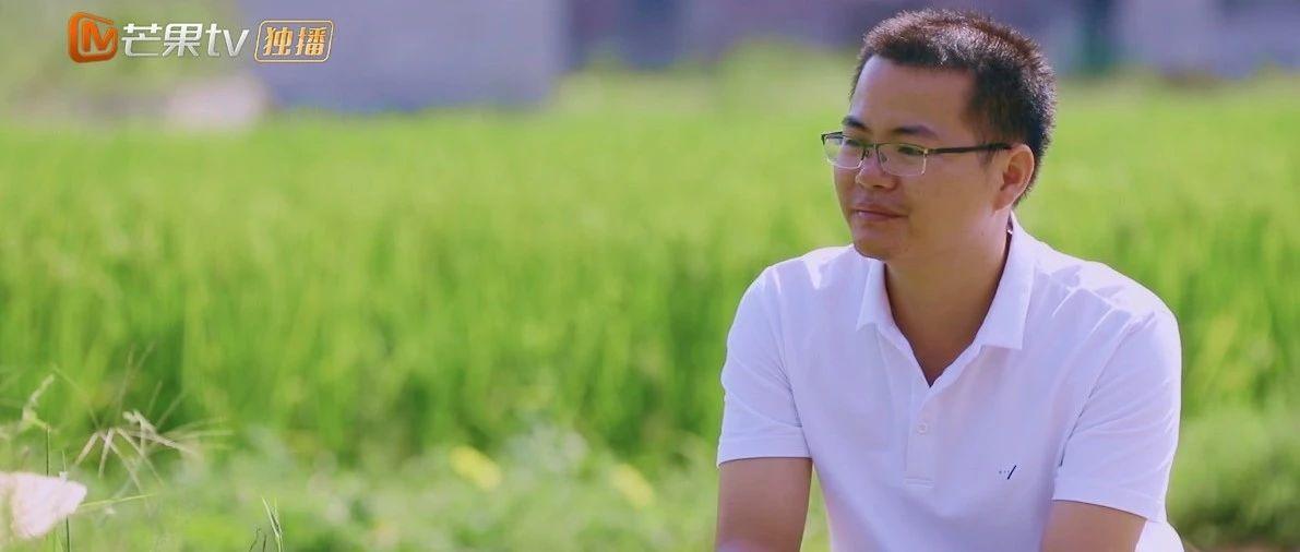 芒果TV《不负青春不负村3》李应东回归乡土,投身产业扶贫事业