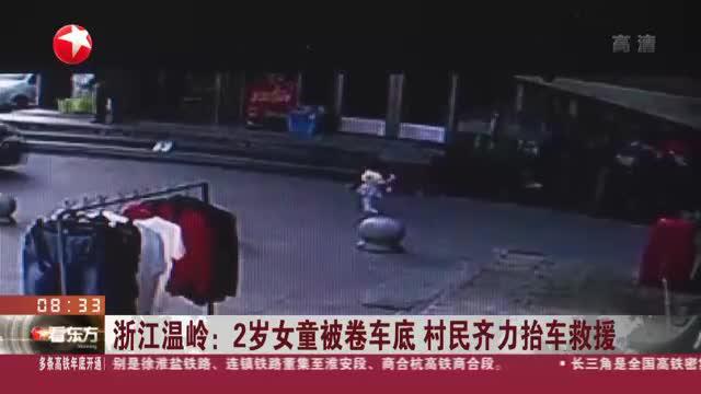 浙江温岭:2岁女童被卷车底  村民齐力抬车救援
