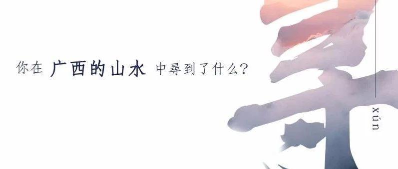 广西文化旅游logo及slogan全球征集正式启动