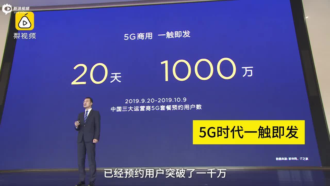 华为Mate30 5G发布