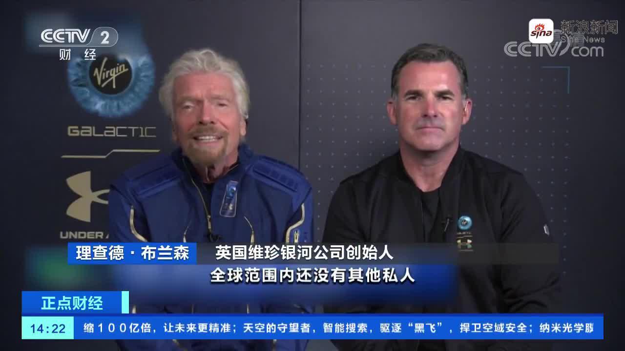 全球首个IPO的商业载人航天公司 维珍银河28日纽交所上市