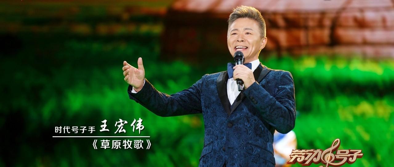 """王宏伟、戴玉强、萨顶顶为劳动者""""献声"""",激发梦想的力量!"""