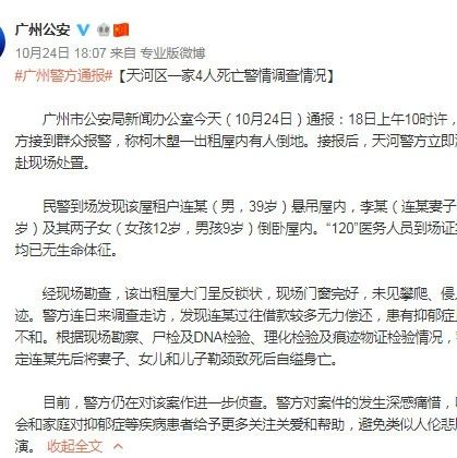 广州一男子出租屋内勒死妻子儿女后自缢身亡,借款较多且患抑郁症