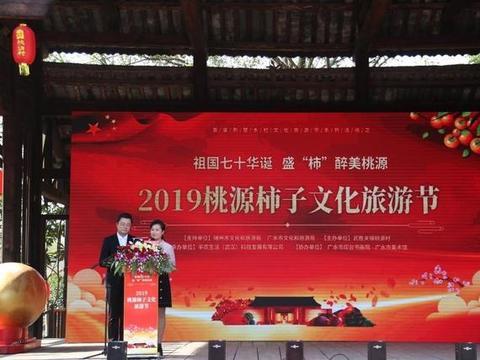 2019桃源柿子文化旅游节在随州广水开幕