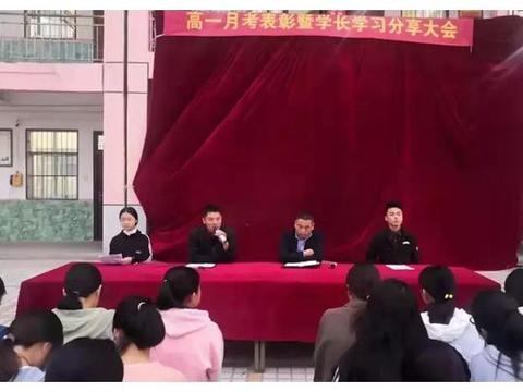 郸城实验高中高一月考暨学长学习分大会