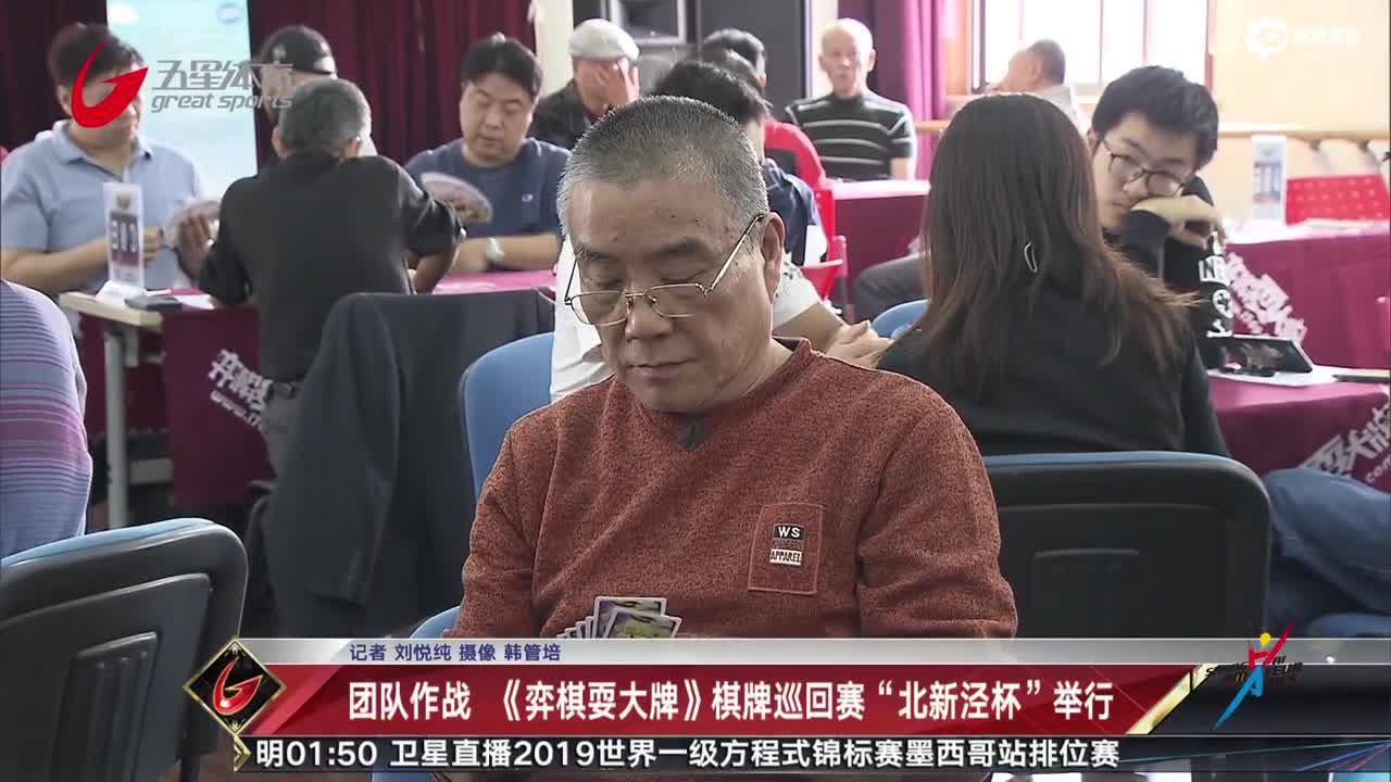 """视频-《弈棋耍大牌》棋牌巡回赛""""北新泾杯""""举行"""