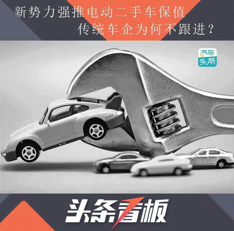 新势力强推电动二手车保值,传统车企为何不跟进?
