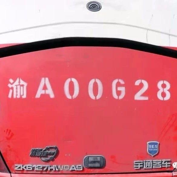 再见,渝A00G28!三峡库区最后的卧铺客车