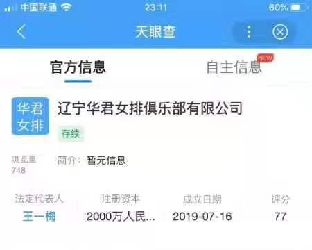 真意外!辽宁女排法人代表姓名是王一梅,大梅已经为退役做准备