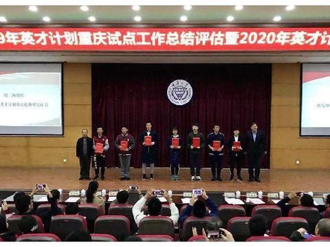 2020年英才计划重庆站启动 优秀学员有望参加国内外科技活动