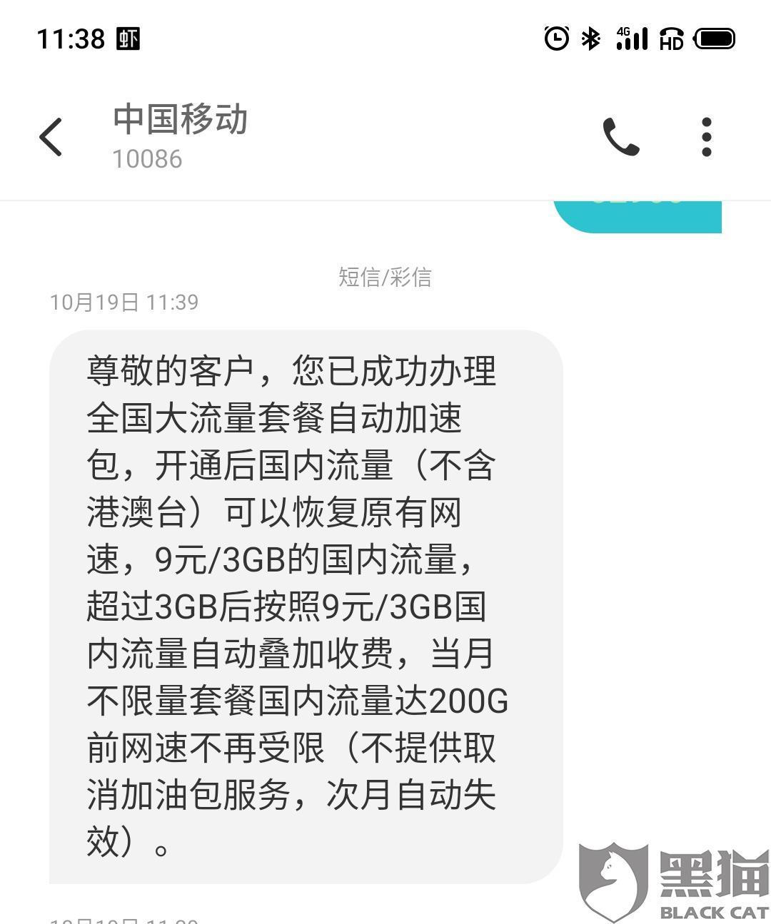 黑猫投诉:中国移动流量加速包不可取消且移动循环扣款,不吸血霸王条款,这是在压榨消费者