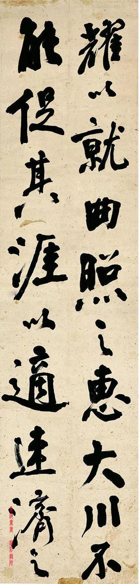 颜楷,戊午(1918年)行书 抱朴子外篇四屏
