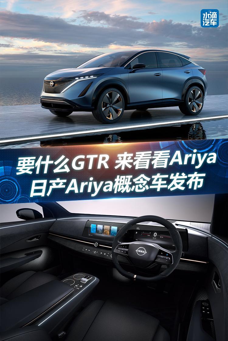 要什么GTR 来看看Ariya  日产Ariya概念车发布