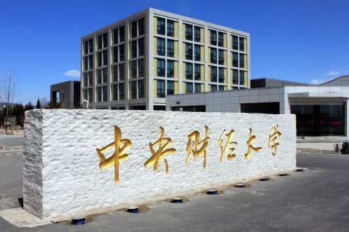 我国财经类大学翘楚:中央财经大学和上海财经大学,谁更胜一筹